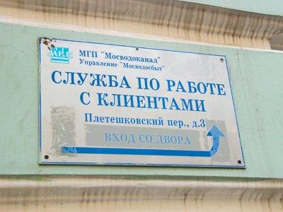 """С подачи владельца автомойки полиция проверяет руководителей """"Мосводоканала"""""""