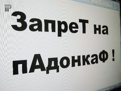 Рунет готовится к запрету мата