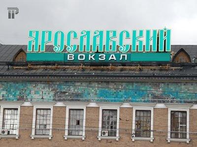 В разгар сезона в Москве выявлены поддельные железнодорожные билеты на 800000 руб.