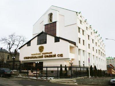 Ставропольский краевой суд — фото 9