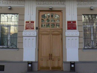 Самарский областной суд — фото 5