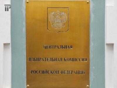 ЦИК обнародовал итоги выборов в Госдуму
