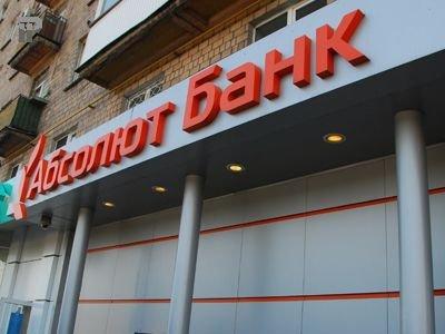 """ФАС наказала """"Абсолют Банк"""" за незаконную рассылку рекламы. Юристы банка не видят к этому правовых оснований"""