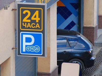 Является ли платная парковка услугой