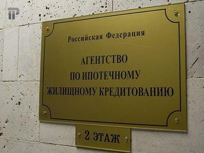 """Юридическая компания """"Гранд"""" победила в тендере АИЖК на 3 млн руб."""