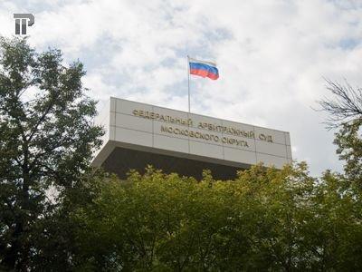 АС Московского округа объявил вакантной руководящую должность в своем аппарате
