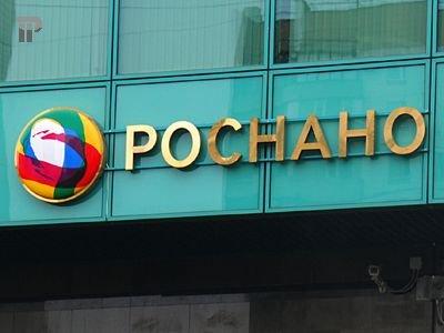 """""""Роснано"""" объявило тендер на юруслуги стоимостью 1,6 млн руб."""