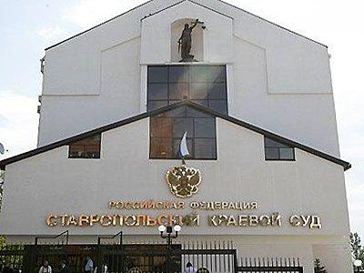 Ставропольский краевой суд — фото 2