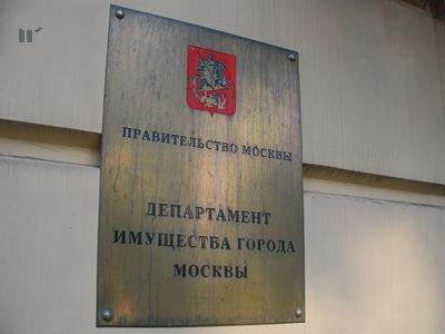 Судят чиновника ДИГМ и оценщика, бравших 2 млн руб. за снижение стоимости офиса в центре Москвы