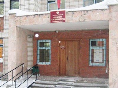Бердский городской суд Новосибирской области