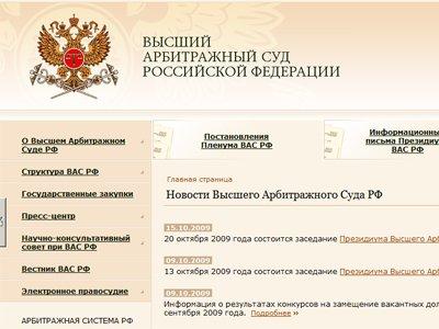 ВАС РФ сэкономил бюджетные деньги: затратит на интернет в 2010 году в 10 раз меньше