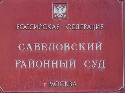 Экс-начальник колонии-поселения за 15 автоугонов в Москве осужден на 5 лет