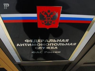 ФАС возбудила дело на префектуру СВАО Москвы за запрещенное соглашение с компаниями