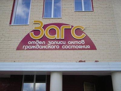 Начальницу ЗАГСа вместе с мужем - бывшим приставом - судят за нелегальный бизнес на молодоженах