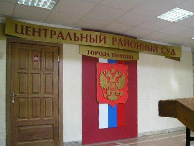 Центральный районный суд г. Тюмени Тюменской области — фото 2