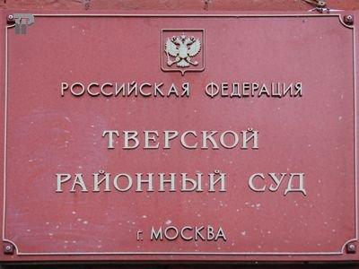 """В Москве начался суд над создателями экстремистской """"Армии воли народа"""""""