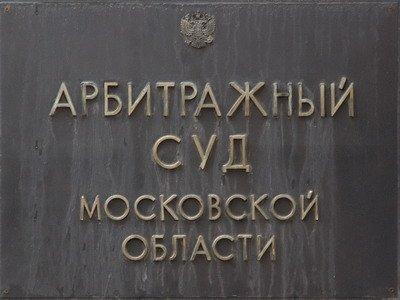 Арбитражный суд Московской области — фото 4