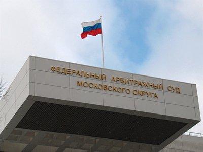 Арбитражный суд Московского округа (АС МО) — фото 3