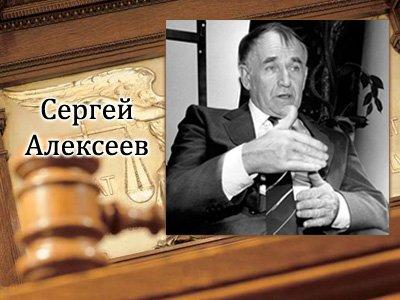 Путин подписал указ об увековечении памяти выдающегося правоведа Сергея Алексеева