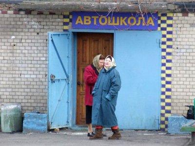 """ГИБДД начинает публиковать интерактивный список """"проверенных"""" автошкол"""