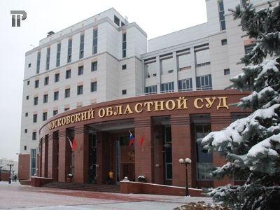 """Осужден столичный адвокат, бравший 2,1 млн руб. за """"нужное"""" решение апелляции Мособлсуда"""