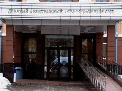 9-й ААС открыл вакансии для юристов