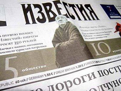 """""""Известия"""" заплатят 55 000 руб. за нарушение авторских прав"""
