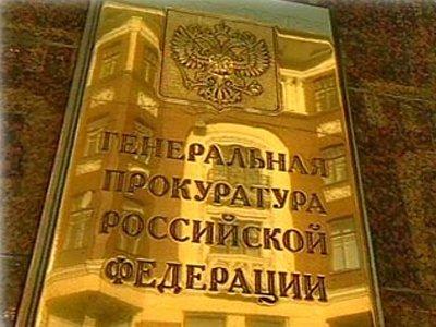 Генпрокуратура обобщила 2000 дел чиновников, оштрафованных за волокиту с обращениями граждан
