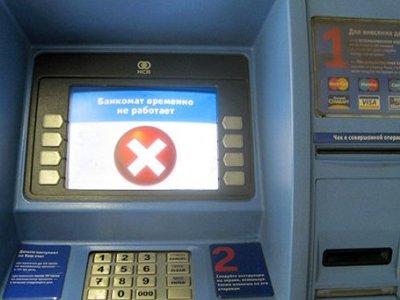 Судят сотрудницу банка, за несколько дней выпотрошившую из банкоматов 10 млн руб. для оплаты долгов