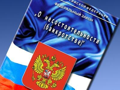 Госдума добавила в ФЗ о банкротстве параграф, имеющий приоритет перед общими нормами закона