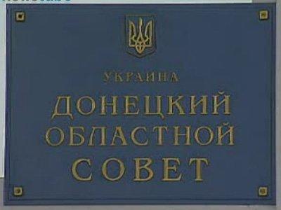 Донецкий областной совет объявил о независимости Донецкой республики
