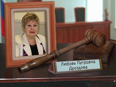 Дроздова Любовь Петровна