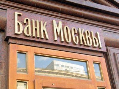 """Судят сотрудников """"Банка Москвы"""", которые заработали для своего бывшего президента 1 млрд руб."""