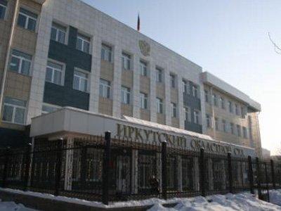 Иркутский областной суд — фото 1
