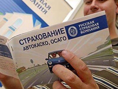 ФАС оштрафовала на 28 млн руб. страховщиков, навязывавших услуги при заключении договоров ОСАГО