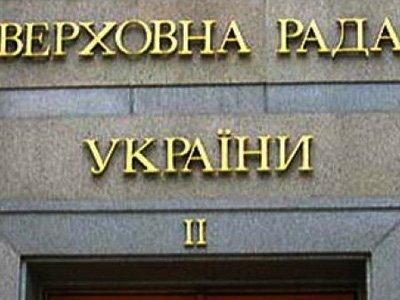 Верховная Рада приняла поправку в ТК о запрете дискриминации сексменьшинств