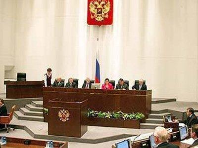СФ одобрил новый порядок приватизации госимущества в РФ
