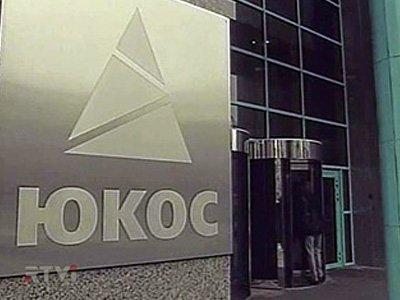 """ЕСПЧ не нашел признаков дискриминации в """"первом деле """"ЮКОСа"""", его налоговые схемы были незаконными"""