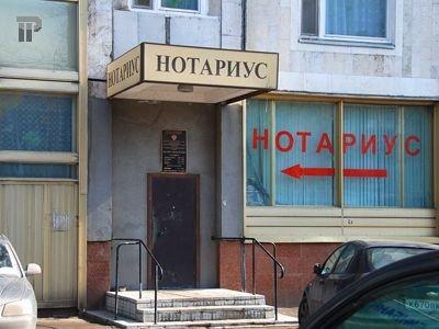 Минюст открыл вакансию нотариуса в Балашихе