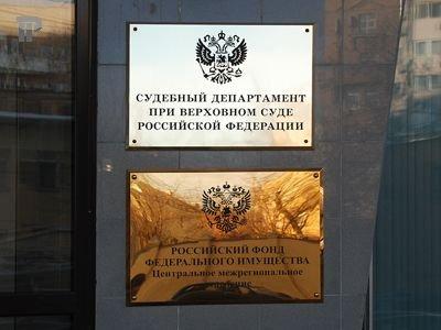 верховный суд суда рф: