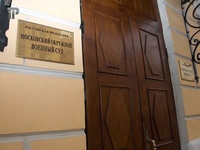 Открыта вакансия председателя суда МВО
