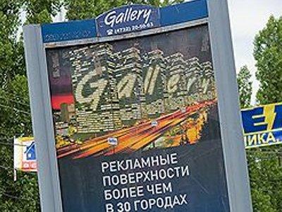 Незаконно размещенные рекламные конструкции должны быть убраны с городских улиц