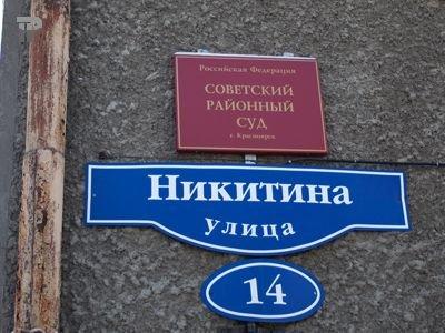 советский районный суд красноярска.решения