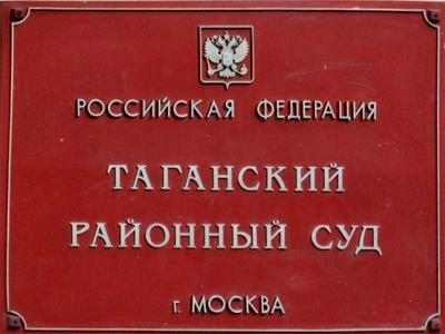 Таганский районный суд г. Москвы — фото 1