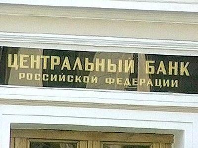 """Расширен """"черный список"""" банкиров"""