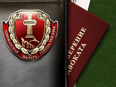 Московские адвокаты получат дополнительное финансирование на оказание бесплатной юрпомощи
