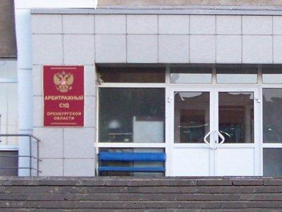 Арбитражный суд Оренбургской области — фото 2