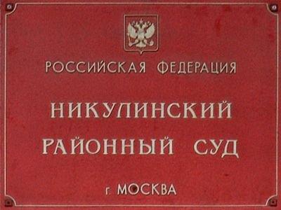Ушла в отставку московская судья, которую наказывали за отсутствие на дежурстве