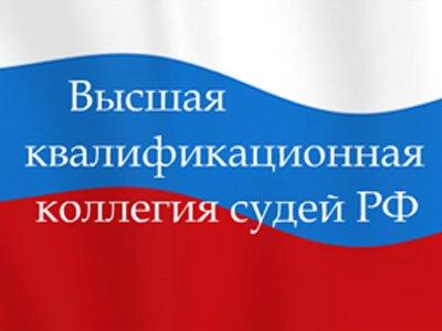 ВККС дала рекомендации 7 претендентам на руководящие должности в арбитражи