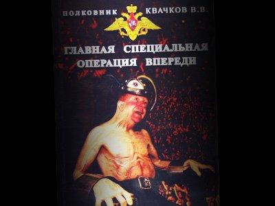 Суд признал книгу полковника Квачкова, отбывающего 8-летний срок за попытку мятежа, экстремистской